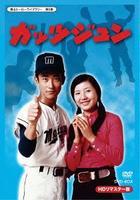GUTS JUN HD REMASTER DVD-BOX HD Remastered Edition DVD Box (DVD)(Japan Version)