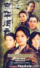 京华烟云 (44集) (完) (中国版)