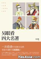 Ling Yan Kan Si Da Ming Zhu : Xi You Ji , Shui Hu Chuan , San Guo Yan Yi , Hong Lou Meng
