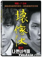 Bully Bad Guys (2020) (DVD) (Taiwan Version)
