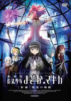 Puella Magi Madoka Magica New Feature: Rebellion (DVD) (Normal Edition) (Japan Version)