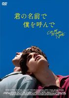 Call Me By Your Name  (DVD) (Japan Version)