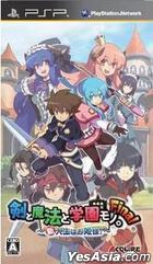 剣と魔法と学園モノ。Final (日本版)