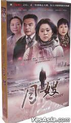 Baby - Sitter (H-DVD) (End) (China Version)