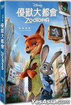 Zootopia (2016) (DVD) (Hong Kong Version)