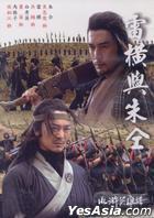 水滸英雄譜 - 雷橫與朱仝 (DVD) (台灣版)