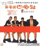 Four Toes (Hong Kong Version)