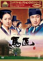 The King's Doctor (DVD) (Box 2) (Compact Edition) (Japan Version)