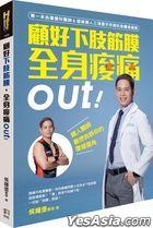 Gu Hao Xia Zhi Jin Mo , Quan Shen痠 Tongout ! : Tie Ren Yi Shi Zui Xiang Gao Su Ni De Fu Jian Mei Jiao
