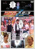 Akiba Otoko Z (DVD) (Japan Version)