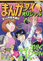 Manga Time Original 08663-07 2020