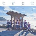Sekai wa Doko made Aozora nanoka?  [Type C] (SINGLE+DVD) (Japan Version)