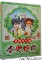Chaozhou Opera:  Qin De Su Yu (DVD) (China Versio)