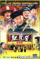The Bronze Teeth 4 (H-DVD) (End) (China Version)