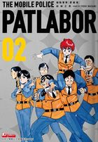THE MOBILE POLICE PATLABOR (Collectible Edition)(Vol.2)