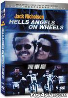 Hells Angels On Wheels (DVD) (Hong Kong Version)