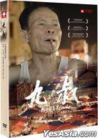 Ninth Uncle (2014) (DVD) (English Subtitled) (Taiwan Version)