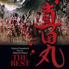 NHK Drama Sanada Maru Original Soundtrack BEST (Japan Version)