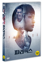 Paradox (DVD) (Korea Version)