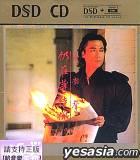 仍在等待你 (DSD CD)