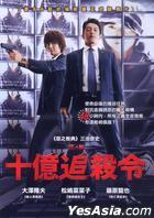 Shield Of Straw (2013) (DVD) (Taiwan Version)