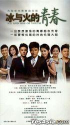 冰與火的青春 (2014) (HDVD) (1-44集) (完) (中國版)