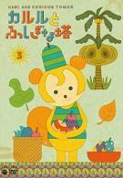 Caruru to Fushigi na To 3 (DVD) (Japan Version)