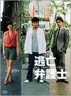 Tobo Bengoshi DVD Box (DVD) (Japan Version)