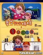 Mcdull, Me And My Mum + Magnificent Madame Mak (Blu-ray) (Hong Kong Version)