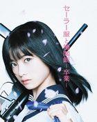 Sailor Suit and Machine Gun: Graduation (Blu-ray) (First Press Limited Standard Edition) (Japan Version)