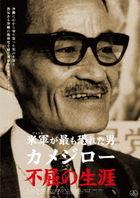 America ga Mottomo Osoreta Otoko Kamejiro Fukutsu no Shogai (DVD) (English Audio)  (Japan Version)
