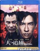 Nightfall (2012) (Blu-ray) (Hong Kong Version)