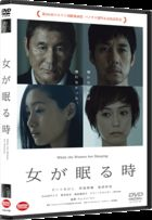 While The Women Are Sleeping (DVD) (Limited Edition) (English Subtitled) (Japan Version)
