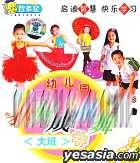 Wisdom Star Childhood Education Series - You Er Yuan Huo Jiang Cheng Pin Wu  Da Ban (VCD) (China Version)