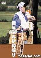 Shochiku Shinkigeki - Kanbi Fujiyama Irokebanashi Oisegaeri (Japan Version)