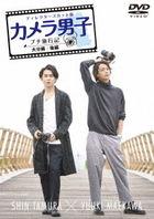 'Camera Danshi Petit Ryoko Ki' - Oita Hen - Part.2 (Last Part) Shin Tamura x Yuuki  (Japan Version)