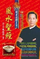 2013 Feng Shui Sheng Jing