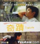 奇迹 (2011) (VCD) (香港版)