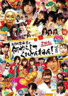 NMB to Manabu Kun Presents NMB48 no Nani Yarashitekuretonnen! vol.8 (DVD)(Japan Version)