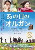 Organ (DVD) (English Subtitled) (Japan Version)