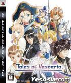 Tales of Vesperia (日本版)