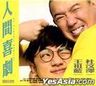 La Comedie humaine (VCD) (Hong Kong Version)