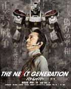 The Next Generation -Patlabor- Part 7 (Blu-ray)(Japan Version)