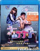 绑架丁丁噹 (2016) (Blu-ray) (香港版)