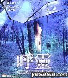 Ghost System (Hong Kong Version)