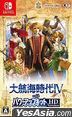 大航海时代Ⅳ with 威力加强版 HD Version (普通版) (日本版)