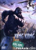 King Kong (2005) (DVD) (Single Disc Edition) (Hong Kong Version)