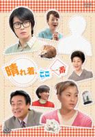 Haregi, Koko Ichiban DVD Box (Japan Version)
