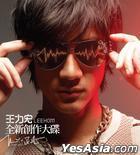 Heart Beat (Taiwan Version)