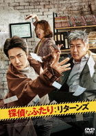 The Accidental Detective 2: In Action (DVD) (Japan Version)